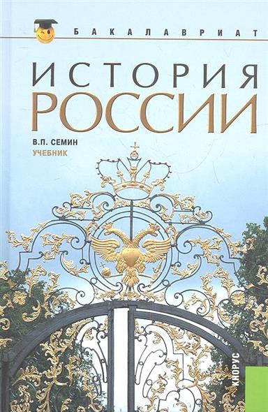 Семин В. История России. Учебное пособие