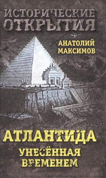 Максимов А. Атлантида. Унесенная временем максимов а б атомная бомба анатолия яцкова