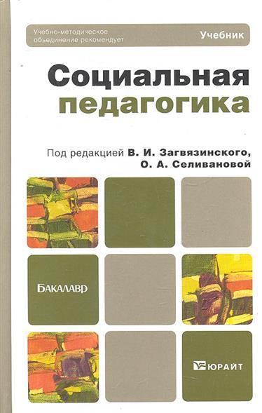 Социальная педагогика Учебник
