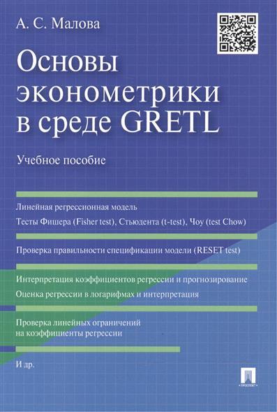 Основы эконометрики в среде GRETL. Учебное пособие