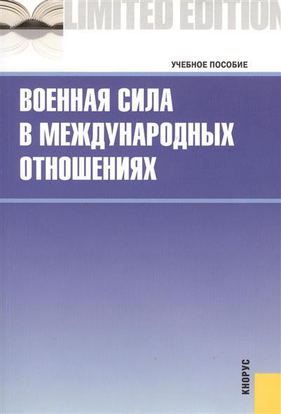 Военная сила в международных отношениях: учебное пособие