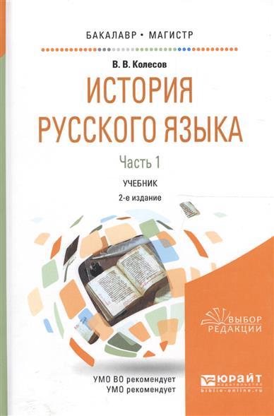 История русского языка. В двух частях. Часть 1. Учебник для бакалавриата и магистратуры