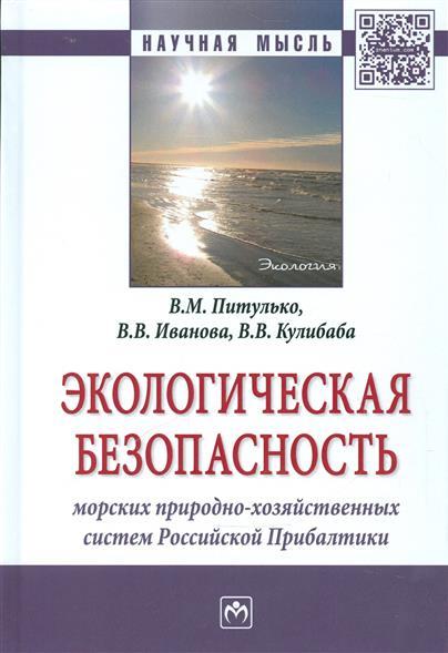 Питулько В., Иванова В., Кулибаба В. Экологическая безопасность морских природно-хозяйственных систем Российской Прибалтики