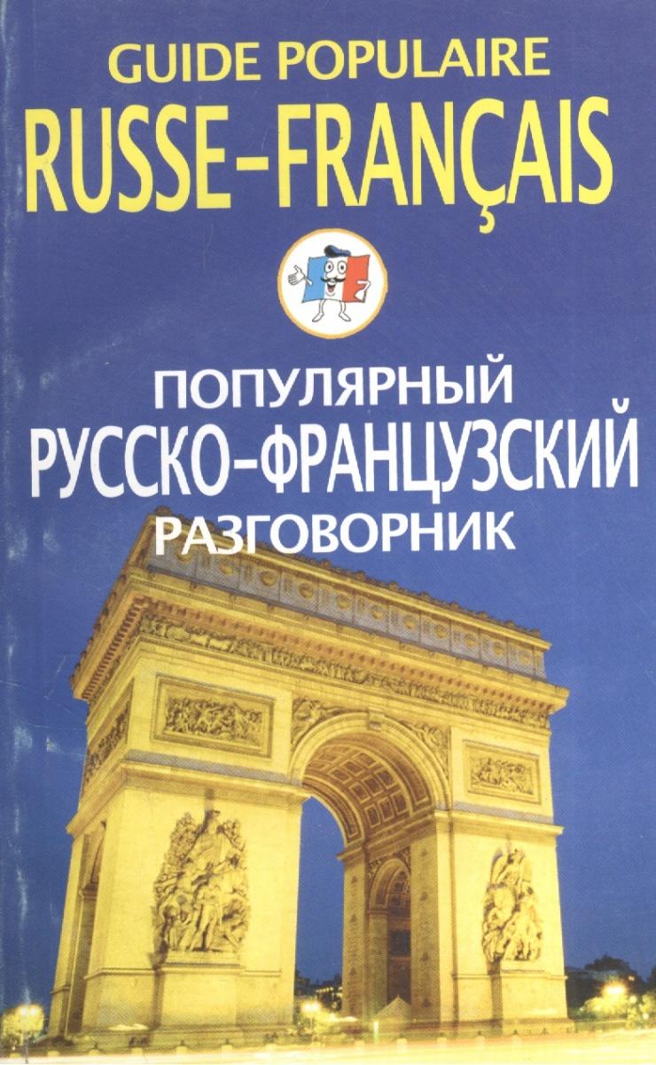 Смирнова Е. (сост.) Популярный русско-французский разговорник