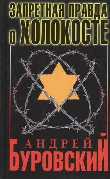 Запретная правда о Холокосте. Были и небыли. 3-е издание