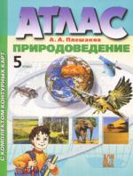 Атлас Природоведение 5 кл.
