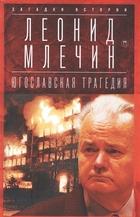 Югославская трагедия