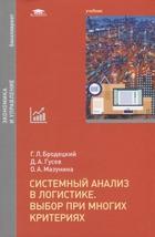 Системный анализ в логистике. Выбор при многих критериях. Учебник