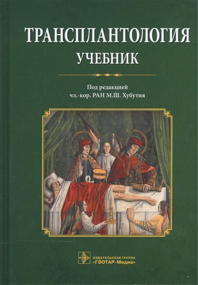 Трансплантология. Учебник