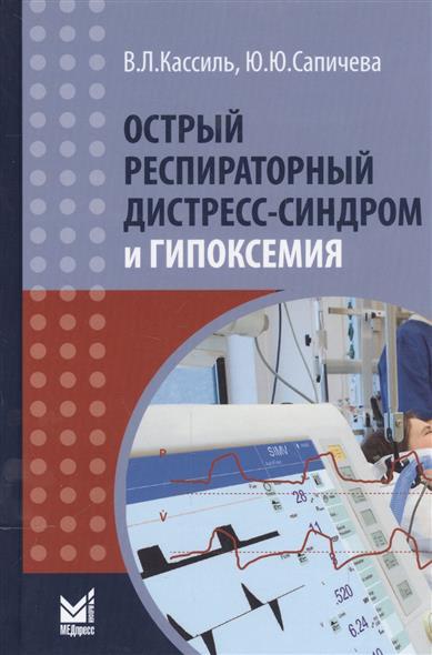 Кассиль В., Сапичева Ю. Острый респираторный дистресс-синдром и гипоксемия