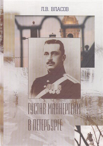 Густав Маннергейм в Петербурге. Переработанное и дополненное издание