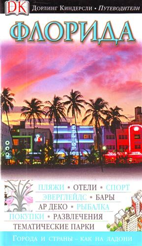 Бейли Р., Коуторн Р. и др. Флорида ISBN: 9785170586981