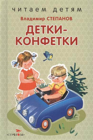 Степанов В. Детки-конфетки