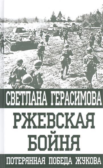 Герасимова С. Ржевская бойня. Потерянная победа Жукова опустошитель 17 2015 бойня