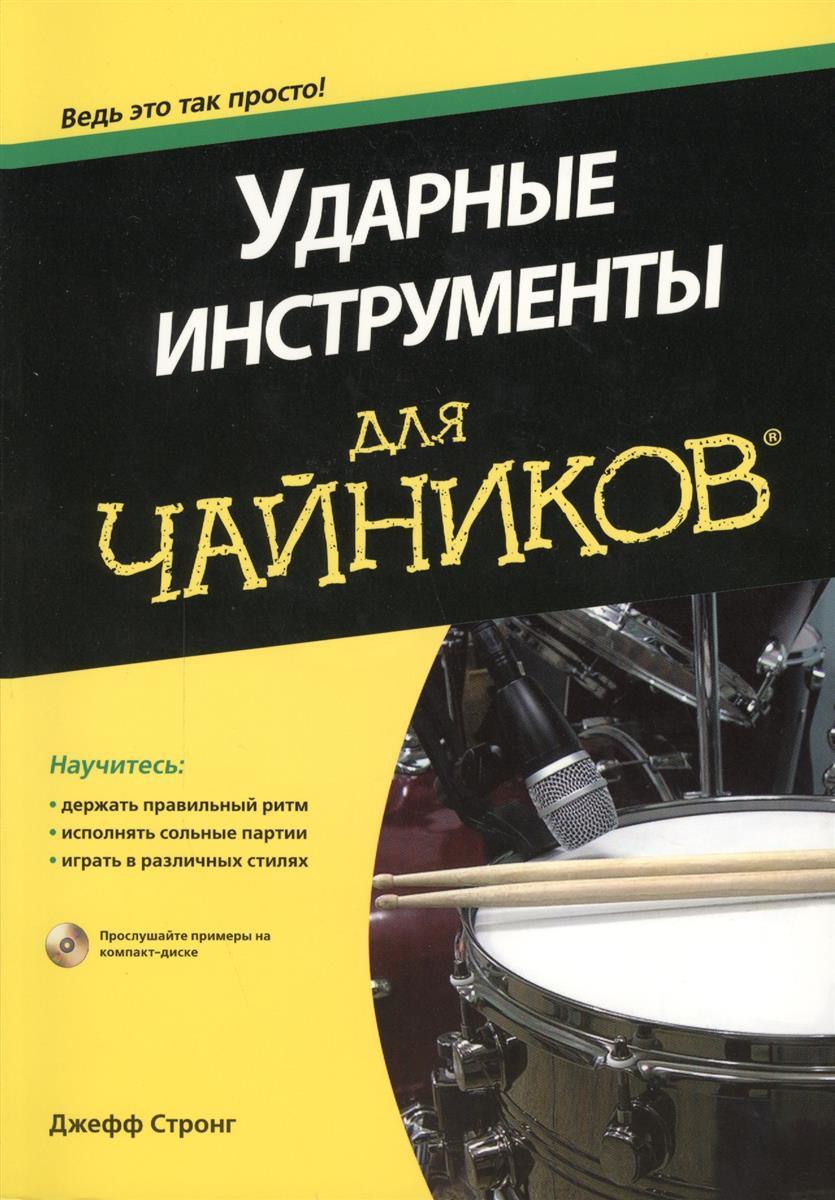 Стронг Дж. Ударные инструменты для чайников ar 1205фигурка ударные инструменты юнион