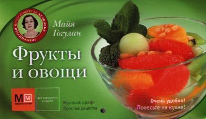 Гогулан М. Фрукты и овощи майя гогулан диета по методу гогулан долой лишний вес