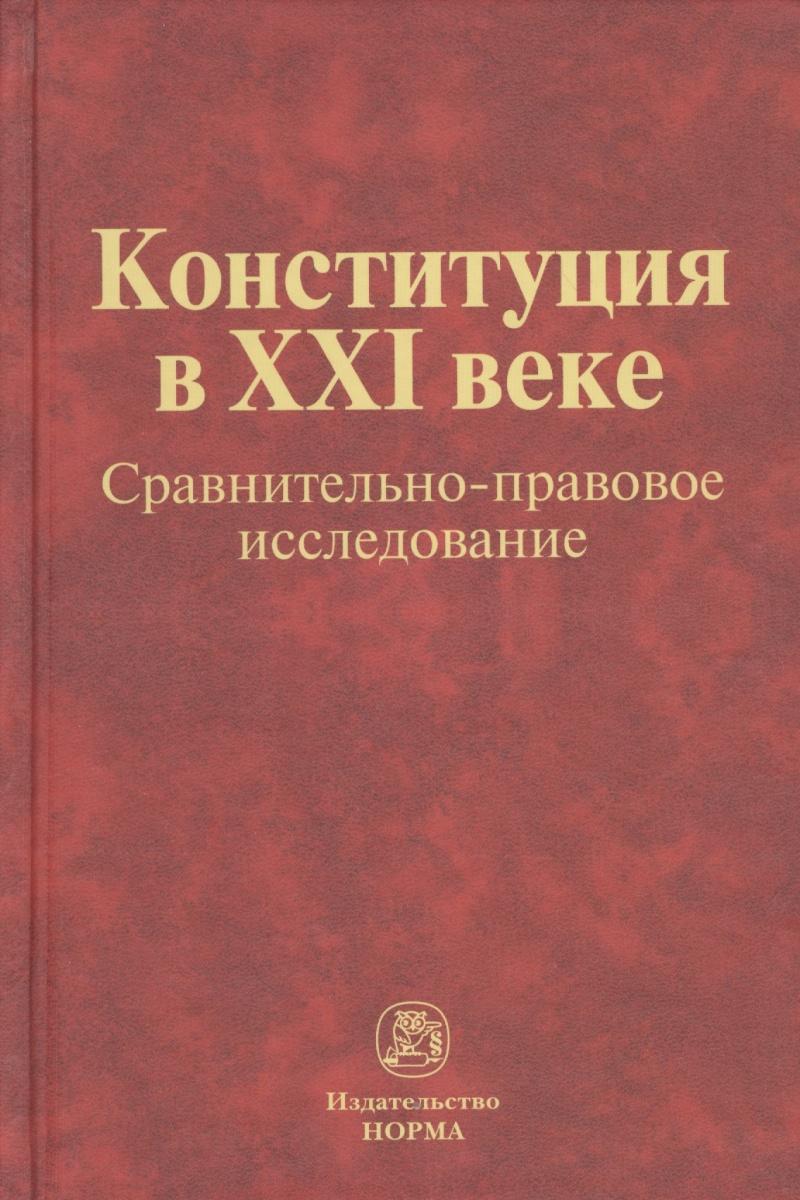 Чиркин В. (ред.) Конституция в XXI веке: сравнительно-правовое исследование пикетти т капитал в xxi веке