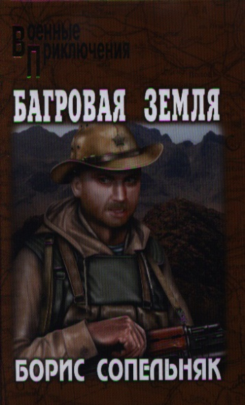 Книга Багровая земля. Сопельняк Б.