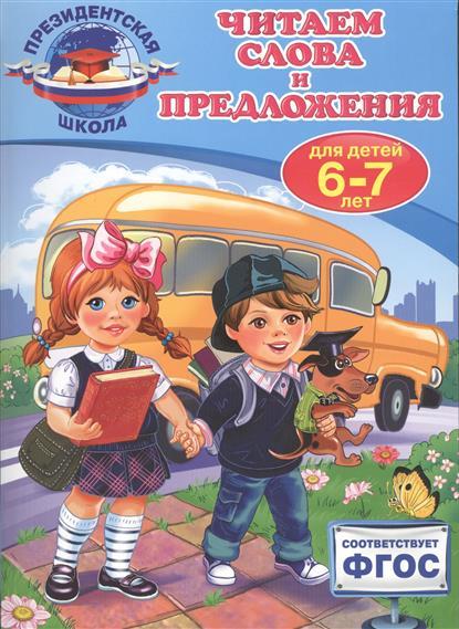 Пономарева А. Читаем слова и предложения для детей 6-7 лет книги эксмо читаем слова и предложения для детей 6 7 лет