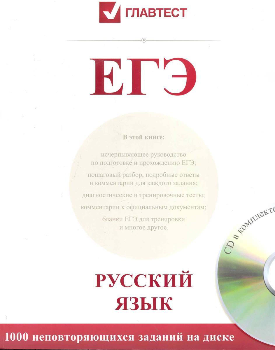 Олевская Н. ЕГЭ: Русский язык