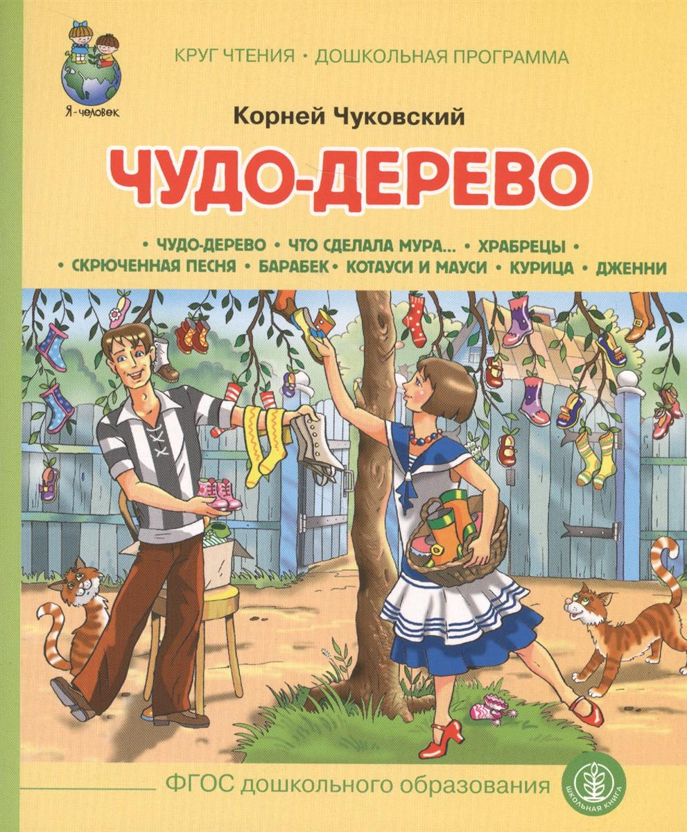 Чуковский К. Чудо-дерево детиздат любимые сказки чудо дерево чуковский к и