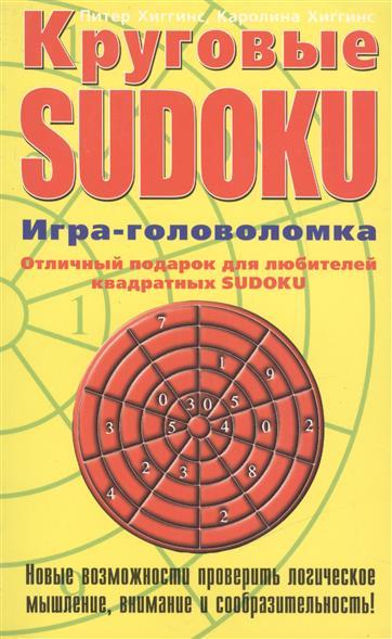 Хиггинс П. Круговые SUDOKU Игра-головоломка celebrity sudoku