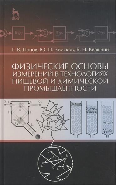 Физические основы измерений в технологиях пищевой и химической промышленности: Учебное пособие