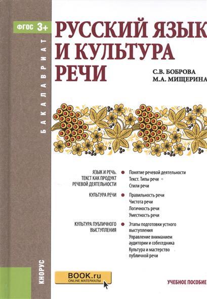 Боброва С., Мищерина М. Русский язык и культура речи. Учебное пособие ISBN: 9785406038154
