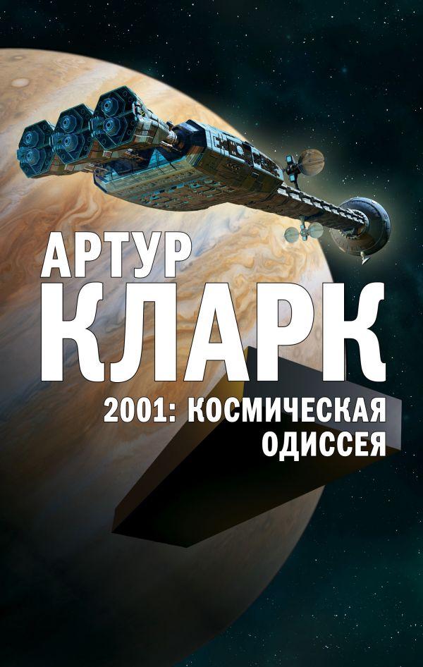 Кларк А. 2001: Космическая Одиссея ISBN: 9785040957842 кларк артур чарлз 2001 космическая одиссея