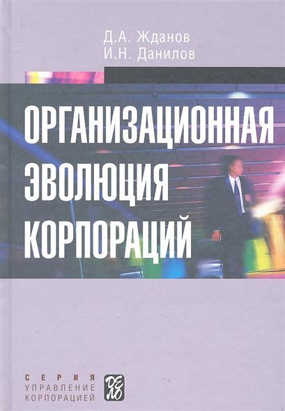 Жданов Д., Данилов И. Организационная эволюция корпораций цена и фото