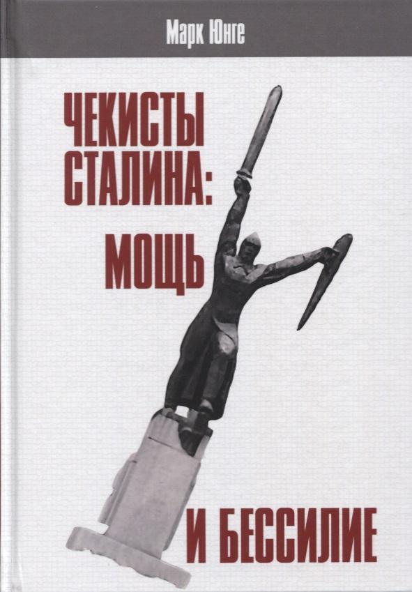 Юнге М. Чекисты Сталина: мощь и бессилие. Бериевская оттепель в Николаевской области Украины