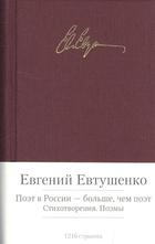 Поэт в России  - больше, чем поэт. Стихотворения, поэмы