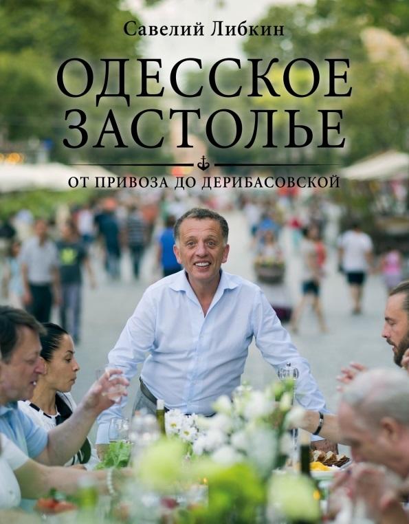 Либкин С. Одесское застолье от Привоза до Дерибасовской ирина лобусова королевы привоза