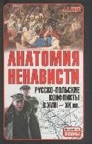 Анатомия ненависти Русско-польские конфликты в 18-20 вв.