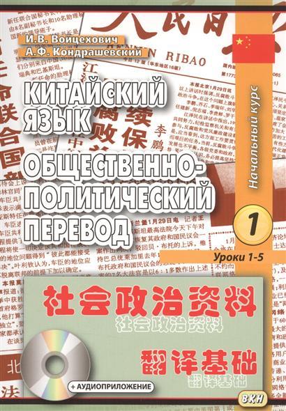 Войцехович И., Кондрашевский А. Китайский язык. Общественно-политический перевод. Начальный курс. Книга 1 (+CD) Уроки 1-5. Книга 2 Уроки 6-8 (комплект из 2 книг)