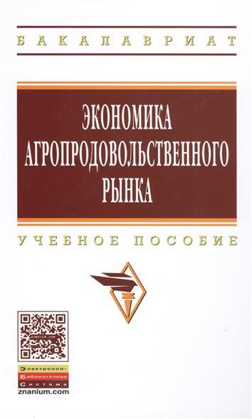 Минаков И. Экономика агропродовольственного рынка. Учебное пособие инструменты финансового рынка учебное пособие