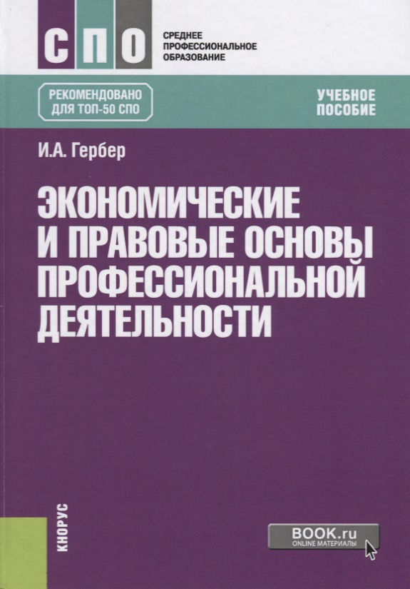 Экономические и правовые основы профессиональной деятельности. Учебное пособие