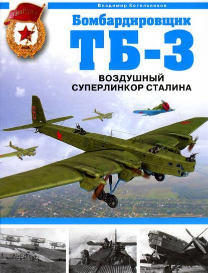 Бомбардировщик ТБ-3 Воздушный суперлинкор Сталина