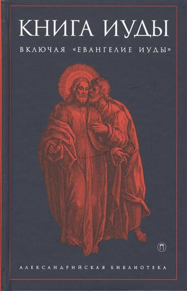 Ершова С. (сост.) Книга Иуды. Антология книга иуды