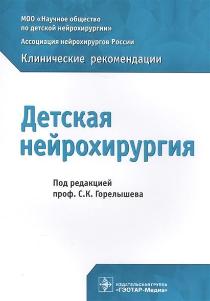 все цены на Горелышев С. (ред.) Детская нейрохирургия. Клинические рекомендации