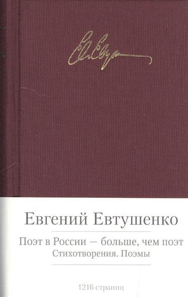Евтушенко Е. Поэт в России - больше, чем поэт. Стихотворения, поэмы евтушенко е не умею прощаться стихотворения поэмы isbn 9785699656714