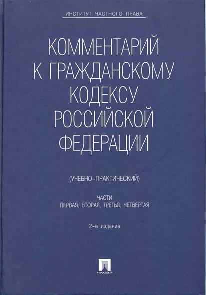 Комментарий к Гражданскому кодексу Российской Федерации (учебно-практический).