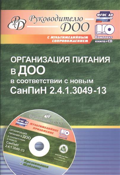 Организация питания в ДОО в соответствии с новым СанПиН 2.4.1.3049-13. Презентация, шаблоны в электронном приложении (+CD)