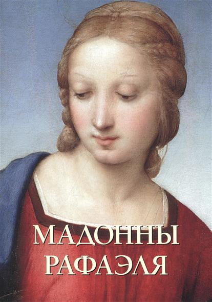 Милюгина Е. Мадонны Рафаэля