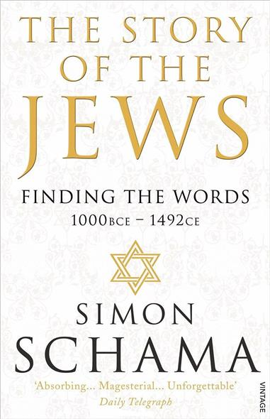 Schama S. The Story of the Jews: Finding the Words djeco djeco рамка вкладыш пуззи