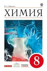 Габриелян О. Химия. 8 класс. Учебник для общеобразовательных учреждений химия 8 класс учебник фгос