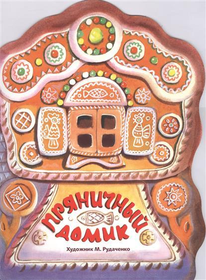 Пряничный домик. Русская народная сказка стенка для детской mebelson пряничный домик mkd 001