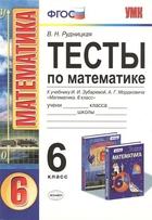 Тесты по математике. 6 класс. К учебнику И.И. Зубаревой, А.Г. Мордковича
