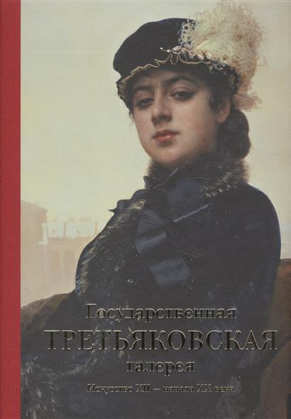 Государственная Третьяковская галерея. Искусство XII - начала XX века