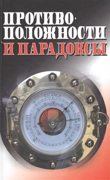 Герасимова И. (ред.) Противоположности и парадоксы (Методологический анализ)